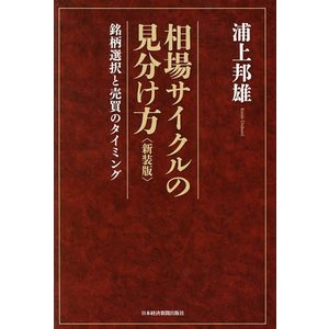 著:浦上邦雄 出版社:日本経済新聞出版社 発行年月:2015年03月 キーワード:ビジネス書