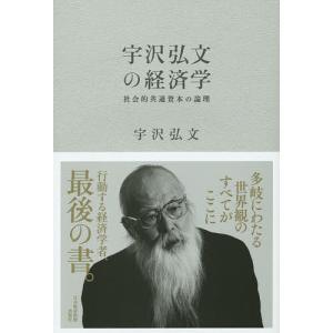 宇沢弘文の経済学 社会的共通資本の論理/宇沢弘文