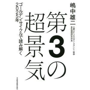 著:嶋中雄二 出版社:日本経済新聞出版社 発行年月:2018年04月