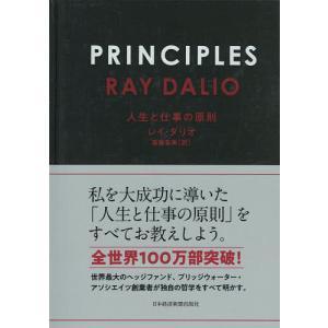 PRINCIPLES 人生と仕事の原則/レイ・ダリオ/斎藤聖美