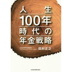 著:田村正之 出版社:日本経済新聞出版社 発行年月:2018年11月 キーワード:ビジネス書