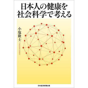 日曜はクーポン有/ 日本人の健康を社会科学で考える/小塩隆士