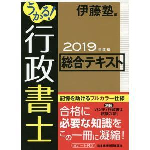 編:伊藤塾 出版社:日本経済新聞出版社 発行年月:2018年12月