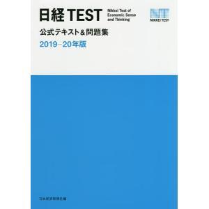日経TEST公式テキスト&問題集 2019−20年版/日本経済新聞社