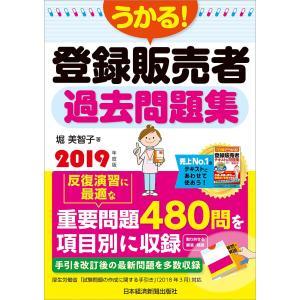 うかる!登録販売者過去問題集 2019年度版/堀美智子