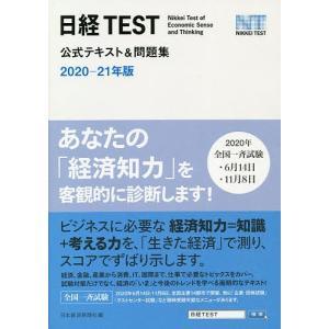 日経TEST公式テキスト&問題集 2020−21年版/日本経済新聞社