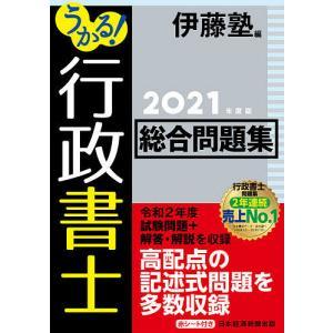 日曜はクーポン有/ うかる!行政書士総合問題集 2021年度版/伊藤塾