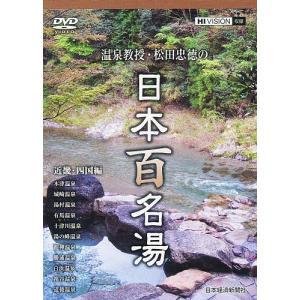 著:松田忠徳 出版社:日本経済新聞出版社 発行年月:2005年09月