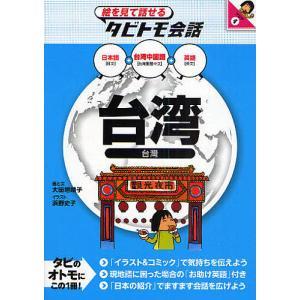 台湾 台湾中国語+日本語英語/大田垣晴子/浜野史子