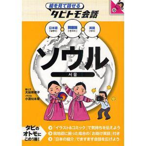 画:大田垣晴子 画:小酒句未果 出版社:JTBパブリッシング 発行年月:2009年12月 シリーズ名...