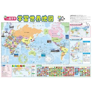 日曜はクーポン有/ C3小学高学年 学習世界地図|bookfan PayPayモール店