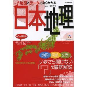地図とデータでよくわかる日本地理/若林芳樹