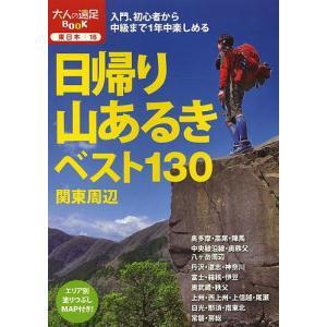 日帰り山あるきベスト130関東周辺