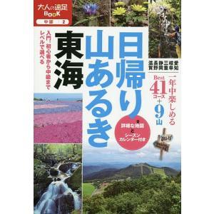 日帰り山あるき東海/旅行