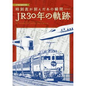 出版社:JTBパブリッシング 発行年月:2017年02月 シリーズ名等:JTBのMOOK