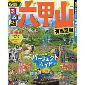 るるぶ六甲山有馬温泉/旅行