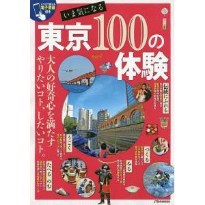 いま気になる東京100の体験 大人の好奇心を満たすやりたいコト、したいコト。/旅行