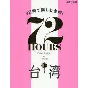 台湾72時間 3日間で楽しむ台湾!/旅行|boox