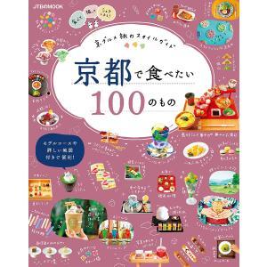 京都で食べたい100のもの 京グルメ旅のスタイルガイド 〔2019〕/旅行