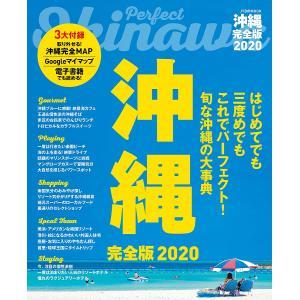 沖縄完全版 2020/旅行