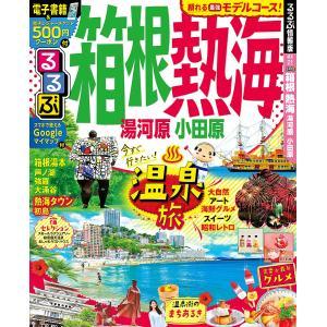るるぶ箱根熱海 湯河原小田原 〔2019〕/旅行|boox