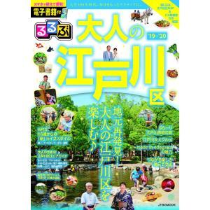 るるぶ大人の江戸川区 '19〜'20/旅行|boox