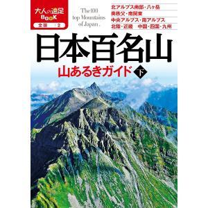 日本百名山山あるきガイド 〔2019〕下