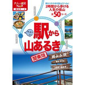 駅から山あるき関東版 〔2019〕