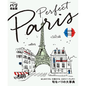 パリ完全版/旅行