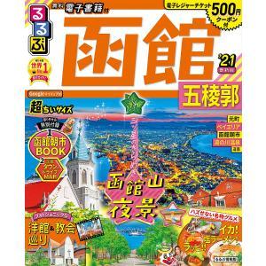 るるぶ函館五稜郭 '21 超ちいサイズ/旅行