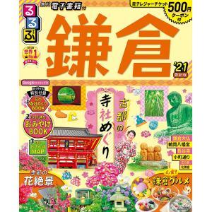 るるぶ鎌倉 '21/旅行