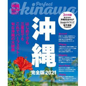 沖縄完全版 2021/旅行