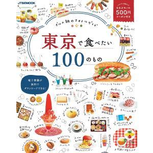 東京で食べたい100のもの グルメ旅のスタイルガイド/旅行