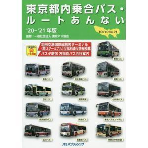 東京都内乗合バス・ルートあんない No.21('20〜'21年版)/東京バス協会