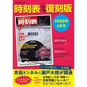 時刻表 1988年3月号 完全復刻版/旅行