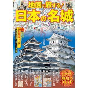 日曜はクーポン有/ 地図で旅する!日本の名城 戦国時代、幕末の勢力図から現代の鉄道路線入りMAPまで...