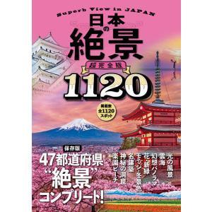 日曜はクーポン有/ 日本の絶景超完全版/旅行