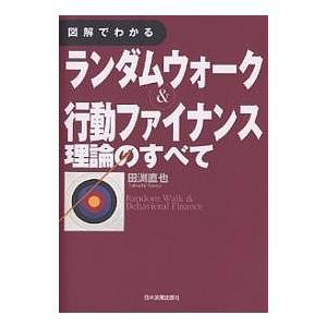 著:田渕直也 出版社:日本実業出版社 発行年月:2005年04月 シリーズ名等:図解でわかる