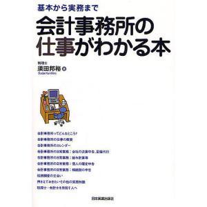 会計事務所の仕事がわかる本 基本から実務まで/須田邦裕