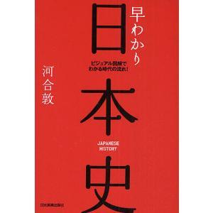 日曜はクーポン有/ 早わかり日本史 ビジュアル図解でわかる時代の流れ!/河合敦