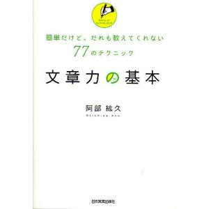 著:阿部紘久 出版社:日本実業出版社 発行年月:2009年08月 キーワード:ビジネス書
