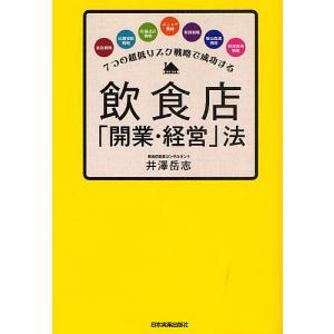 飲食店「開業・経営」法 7つの超低リスク戦略で成功する/井澤岳志