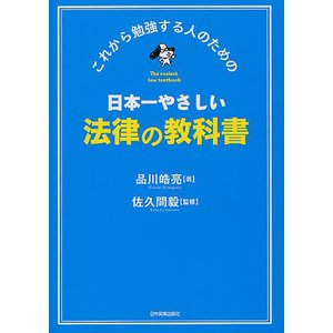 毎日クーポン有/ 日本一やさしい法律の教科書 これから勉強する人のための/品川皓亮/佐久間毅|bookfan PayPayモール店