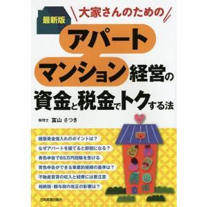 大家さんのためのアパート・マンション経営の資金と税金でトクする法/富山さつき