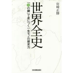 世界全史 「35の鍵」で身につく一生モノの歴史力/宮崎正勝