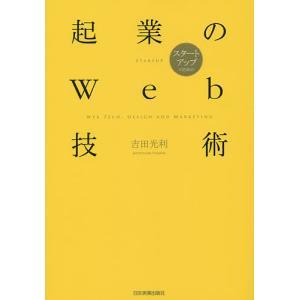 毎日クーポン有/ 起業のWeb技術 スタートアップのための/吉田光利|bookfan PayPayモール店