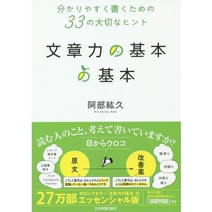 著:阿部紘久 出版社:日本実業出版社 発行年月:2015年09月 キーワード:ビジネス書