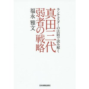 真田三代弱者の戦略 ランチェスターの法則で読み解く/福永雅文