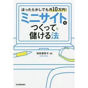 著:和田亜希子 出版社:日本実業出版社 発行年月:2016年10月 キーワード:ビジネス書