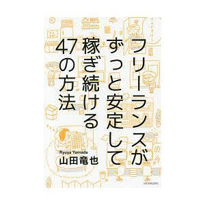 フリーランスがずっと安定して稼ぎ続ける47の方法/山田竜也
